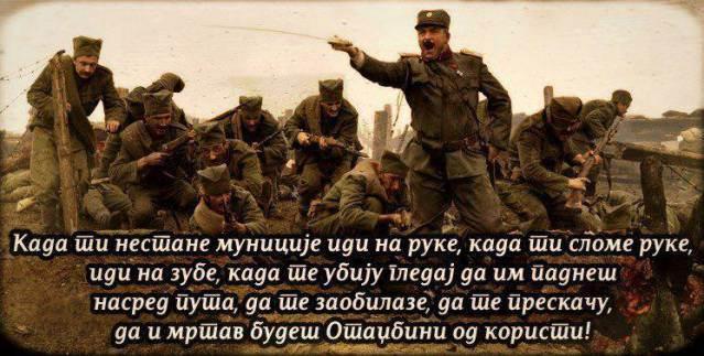 srbija- rat