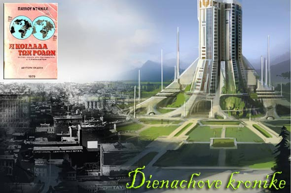 paul-dienach-kronike-budućnost