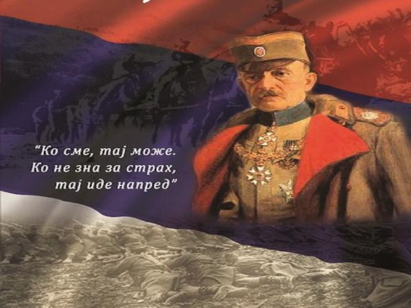 Zivojin- Misic